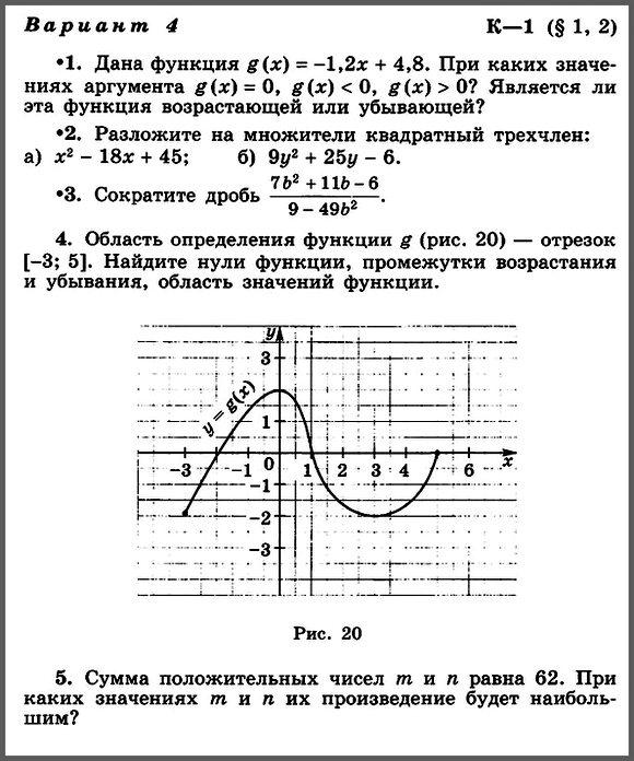 Алгебра 9 класс (УМК Макарычев) Контрольная работа № 1. Вариант 4