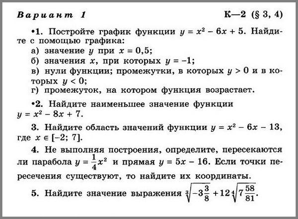 Алгебра 9 класс (УМК Макарычев) Контрольная работа № 2. Вариант 1