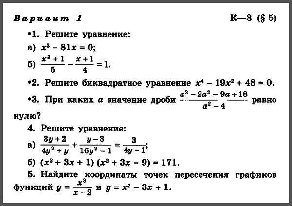Алгебра 9 класс (УМК Макарычев) Контрольная работа № 3. Вариант 1