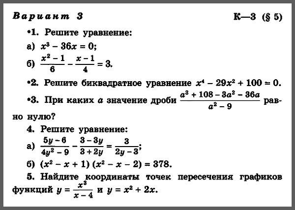 """Алгебра 9 КР """"Уравнения с одной переменной"""""""