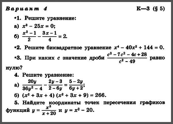 Алгебра 9 Макарычев К03 В4