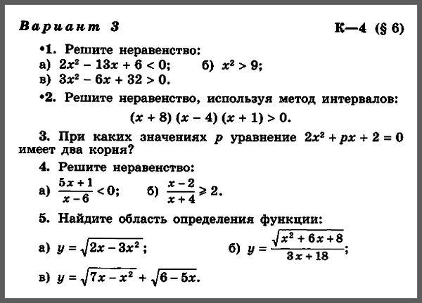 """Алгебра 9 КР """"Неравенства с одной переменной"""""""