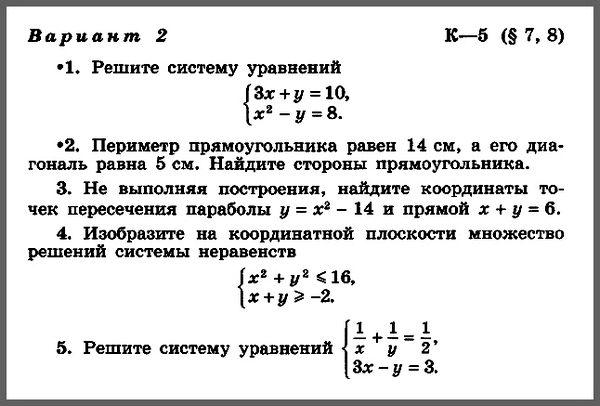 Алгебра 9 класс (УМК Макарычев) Контрольная работа № 5. Вариант 2
