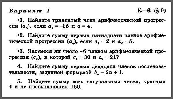 Алгебра 9 класс (УМК Макарычев) Контрольная работа № 6. Вариант 1