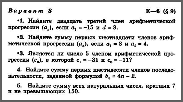 """Алгебра 9 КР """"Арифметическая прогрессия"""""""