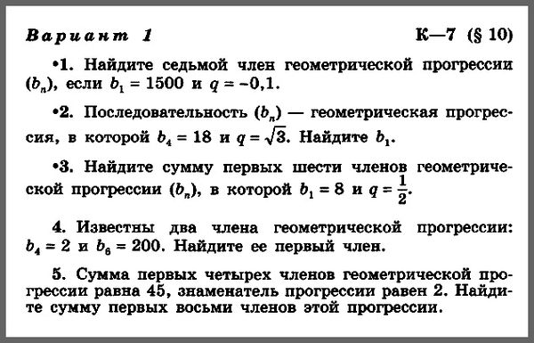 Алгебра 9 класс (УМК Макарычев) Контрольная работа № 7. Вариант 1