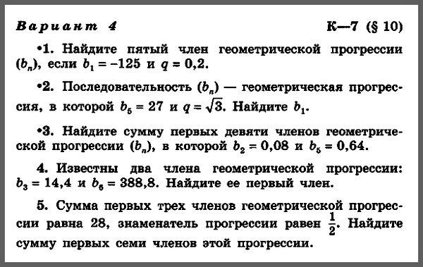 """Алгебра 9 КР """"Геометрическая прогрессия"""""""