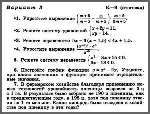 Алгебра 9 Макарычев К09 В3
