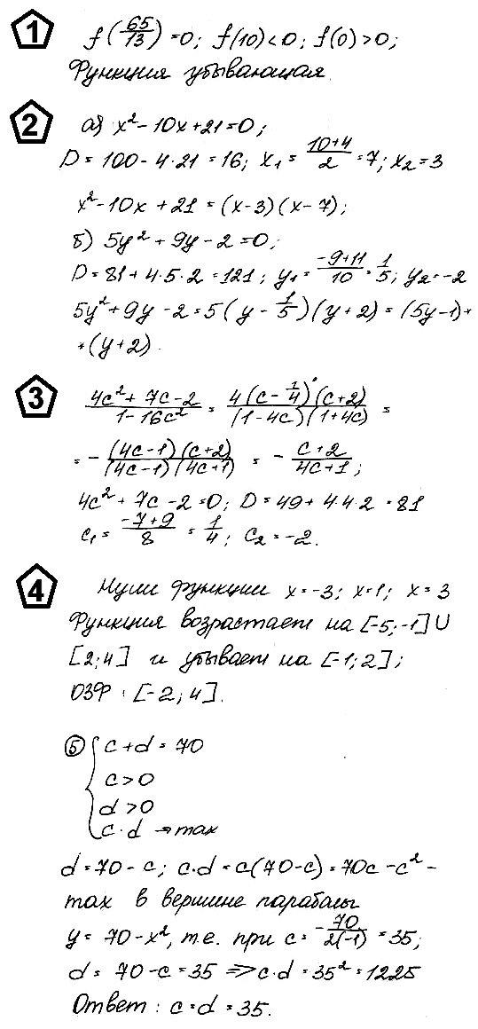 Алгебра 9 Макарычев К01 В2