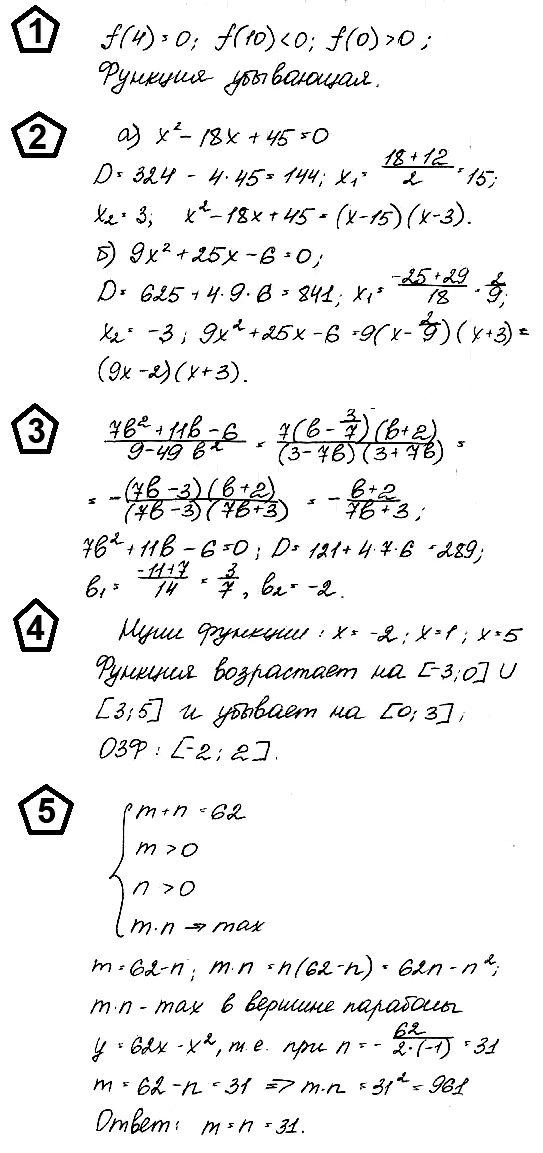 Алгебра 9 Макарычев К01 В4