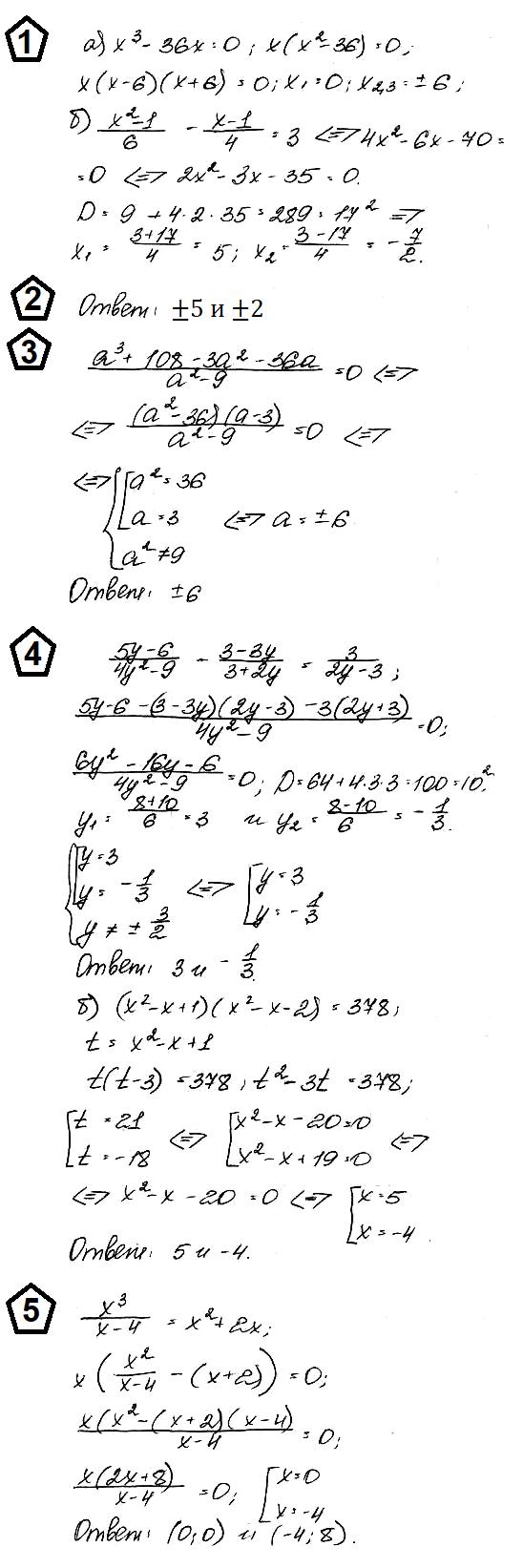 Алгебра 9 Макарычев К03 В3