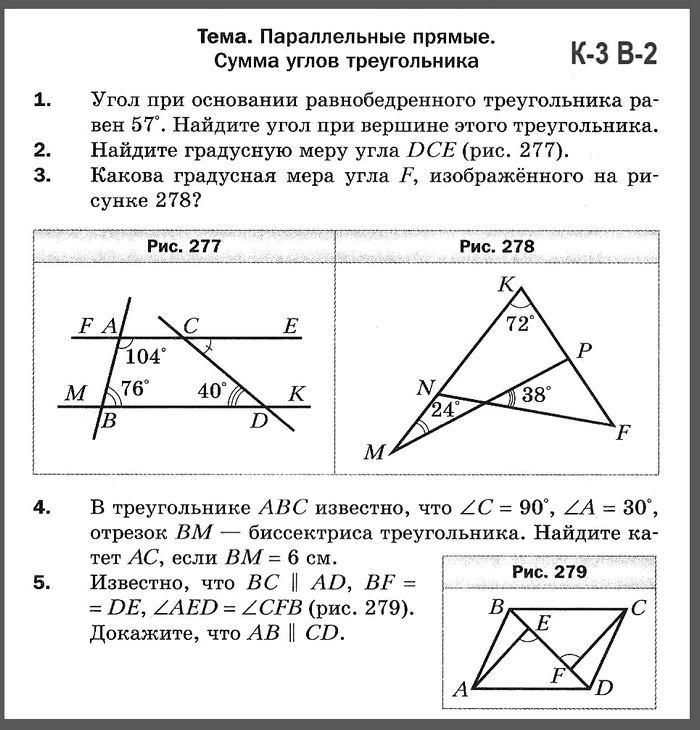К-3 В-2 Геометрия 7 Мерзляк