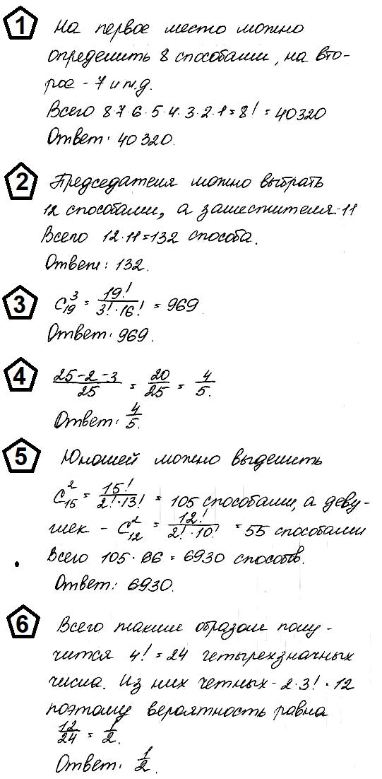 Алгебра 9 Макарычев К08 В3