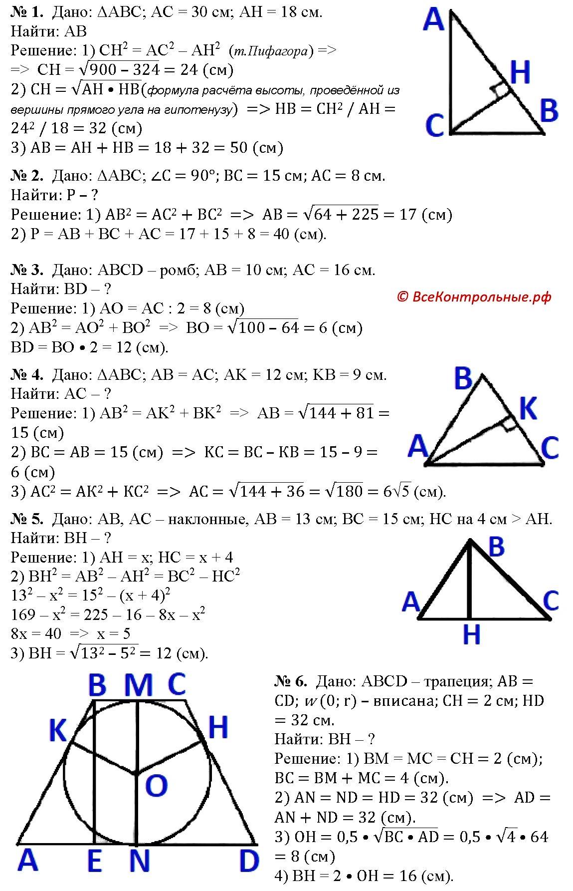 К-4 В-2 Геометрия 8 Мерзляк