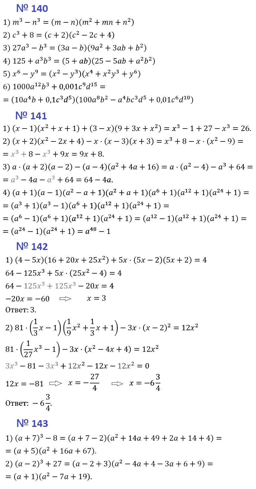 Алгебра 7 Мерзляк С-20 в1
