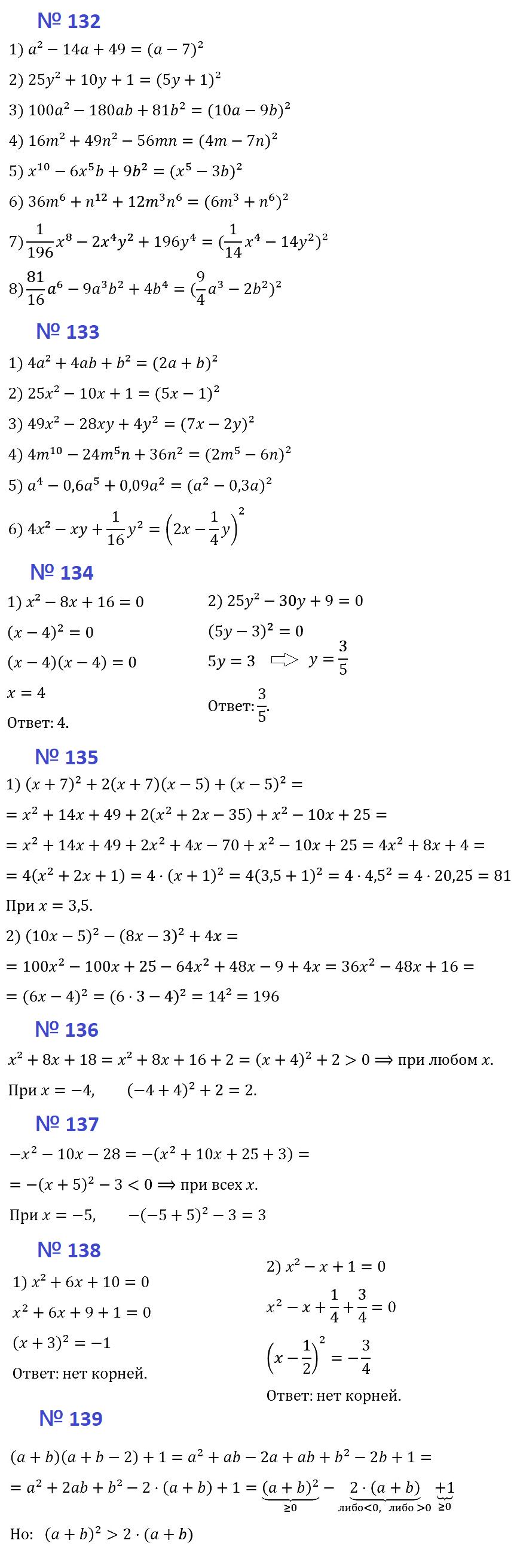 Алгебра 7 Мерзляк С-19 В2