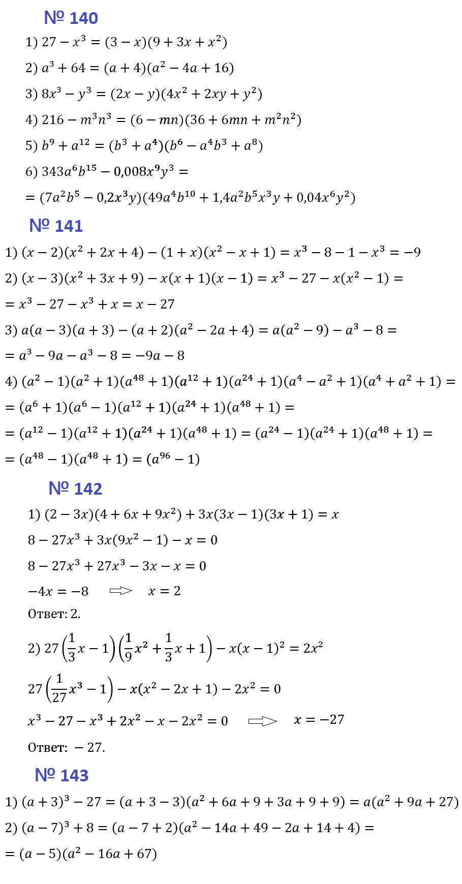 Алгебра 7 Мерзляк С-20 в2