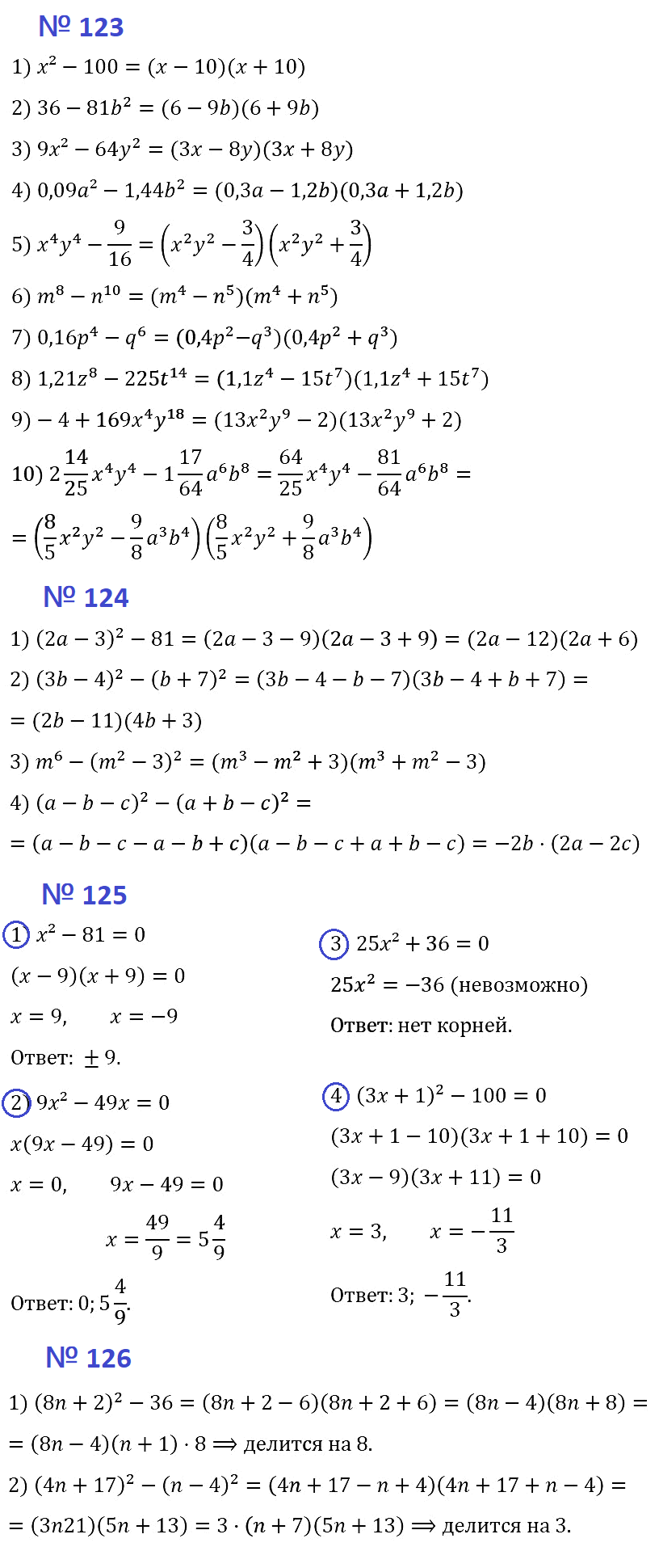Алгебра 7 Мерзляк С-17