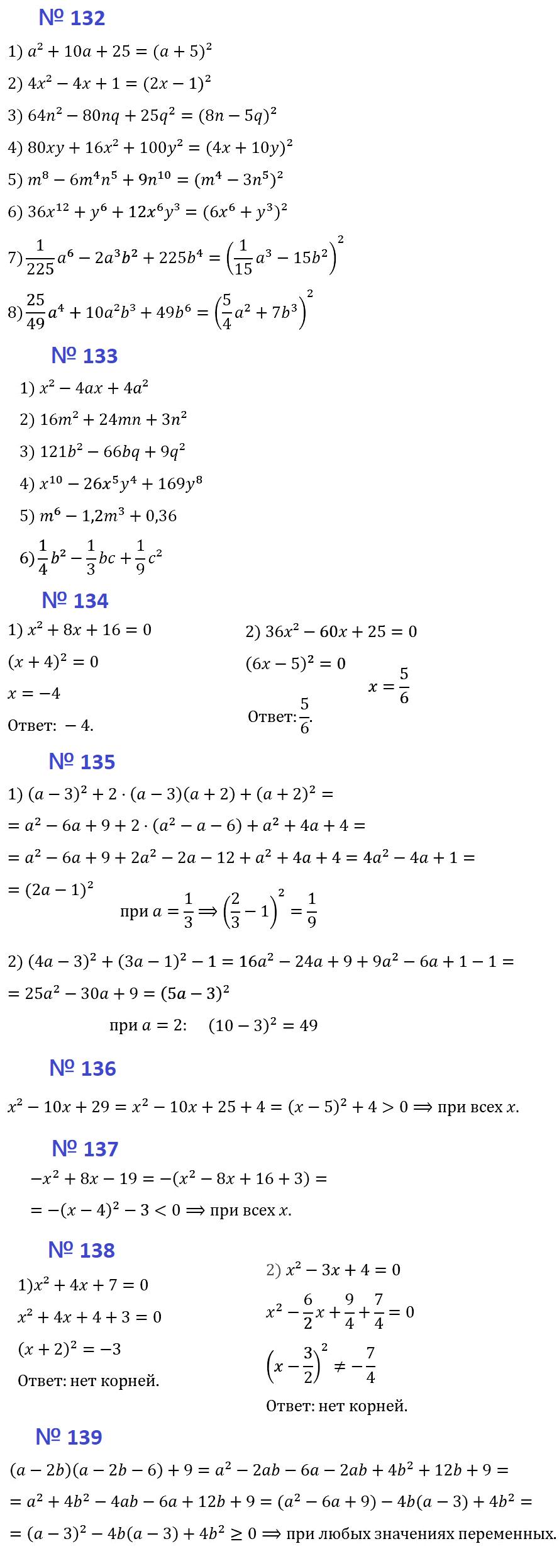 Алгебра 7 Мерзляк С-19 В3