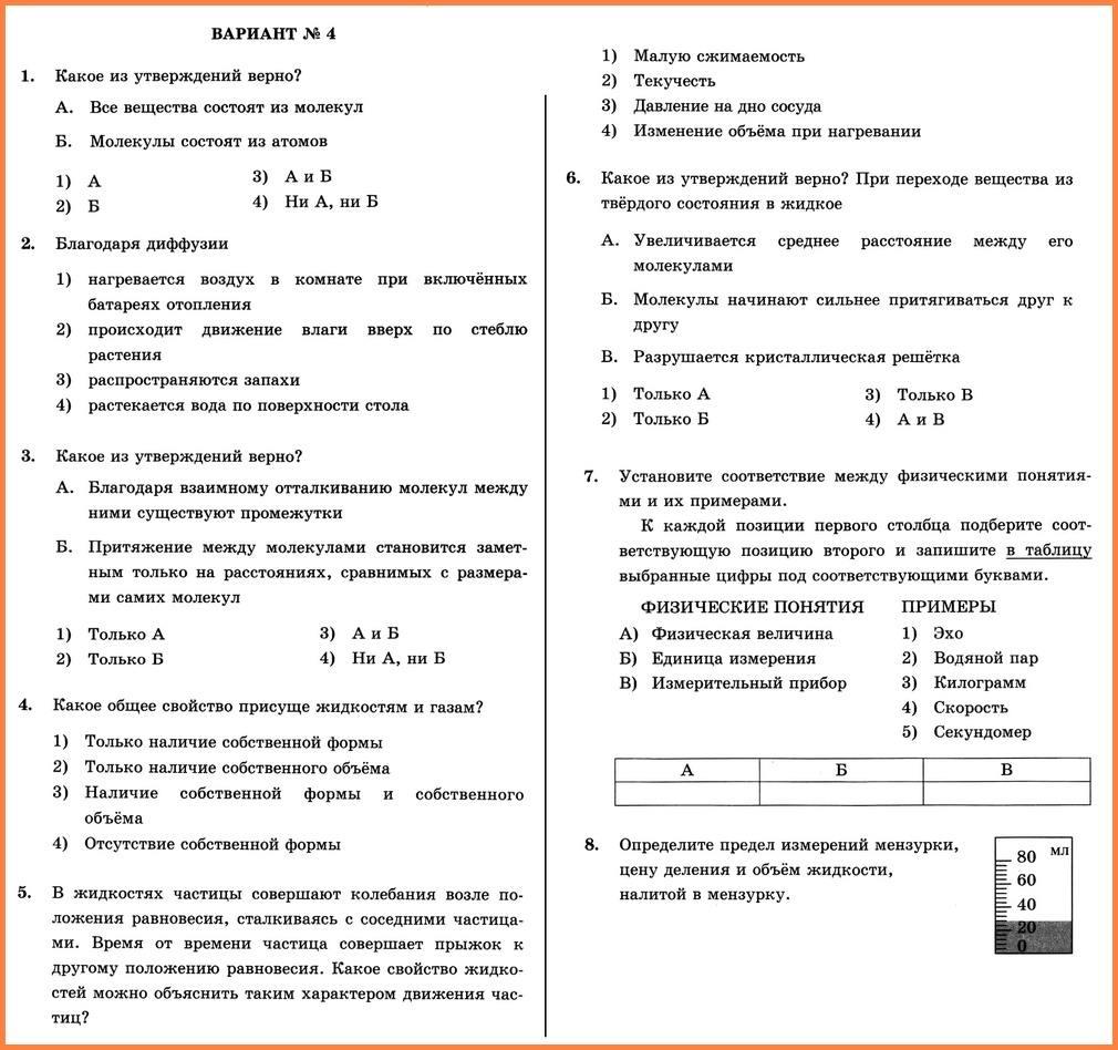 Физика 7 Перышкин КР-1 В-4