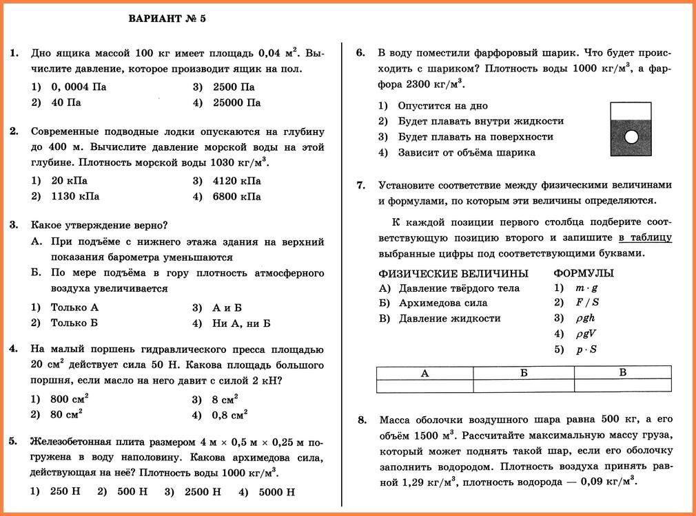 Физика 7 Перышкин КР-3 В-5