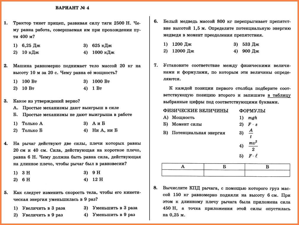 Физика 7 Перышкин КР-4 В-4