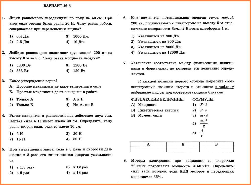 Физика 7 Перышкин КР-4 В-5