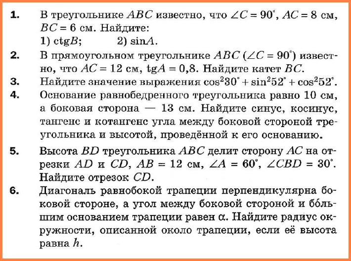 К-5 В-2 Геометрия 8 Мерзляк