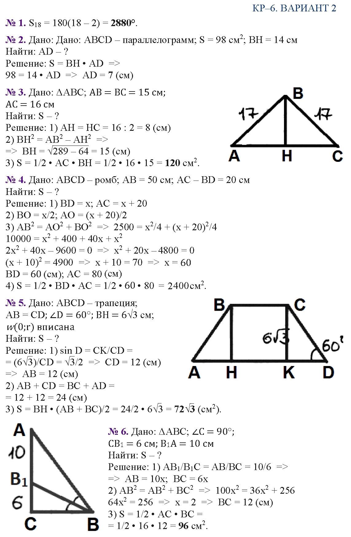 К-6 В-2 Геометрия 8 Мерзляк