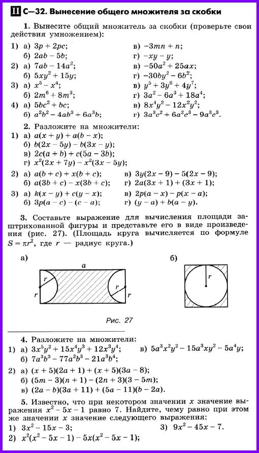 Алгебра 7 Макарычев С-32 В-2