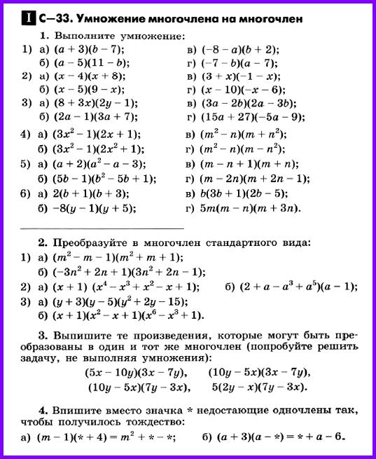 Алгебра 7 Макарычев С-33