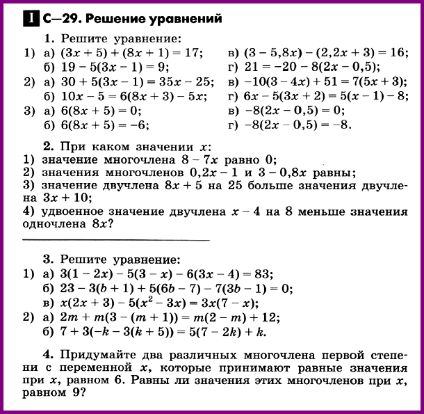 Алгебра 7 Макарычев С-29 В1