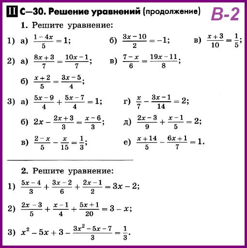 Алгебра 7 Макарычев С-30