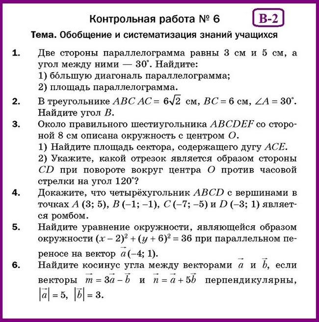 К-6 В-2 Геометрия 9 Мерзляк