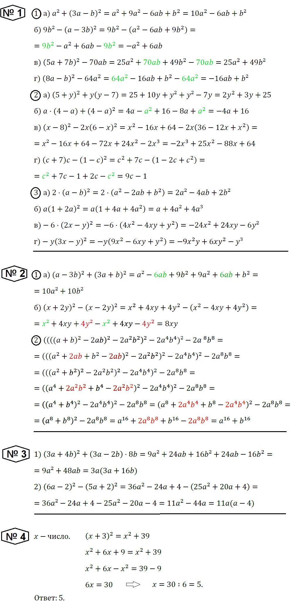 Алгебра 7 Макарычев С-38