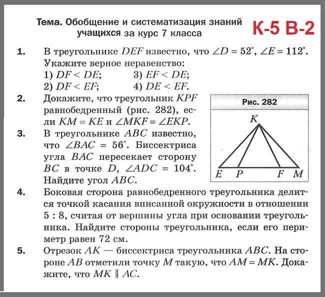К-5 В-2 Геометрия 7 Мерзляк