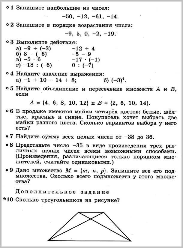 Математика 6 Дорофеев КР-6 В3