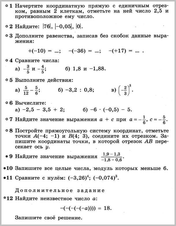 Математика 6 Дорофеев КР-7 В4