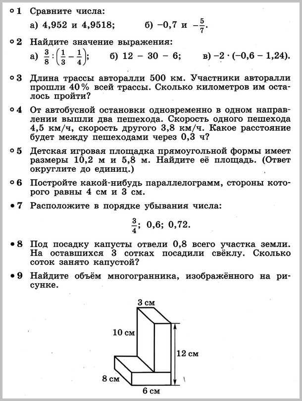 Математика 6 Дорофеев КР-8 В3