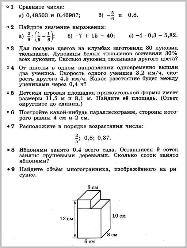 Математика 6 Дорофеев КР-8 В4