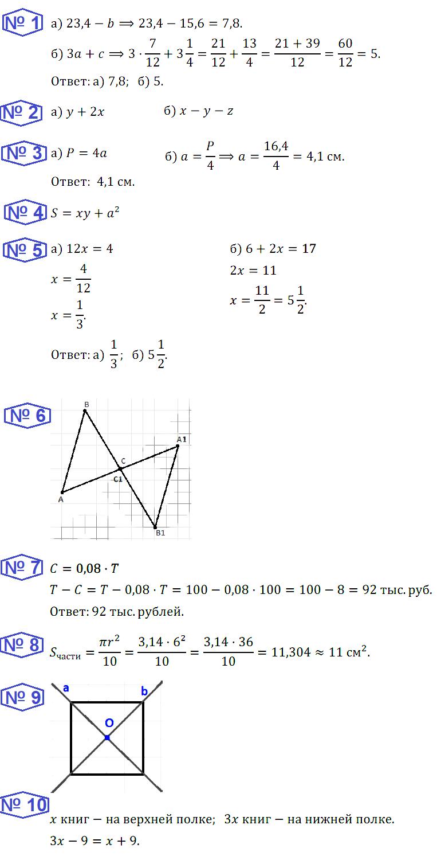 Математика 6 Дорофеев КР-5 В2