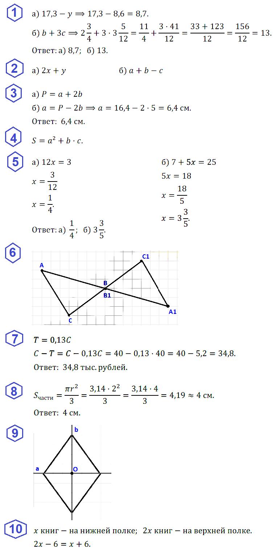 Математика 6 Дорофеев КР-5 В4