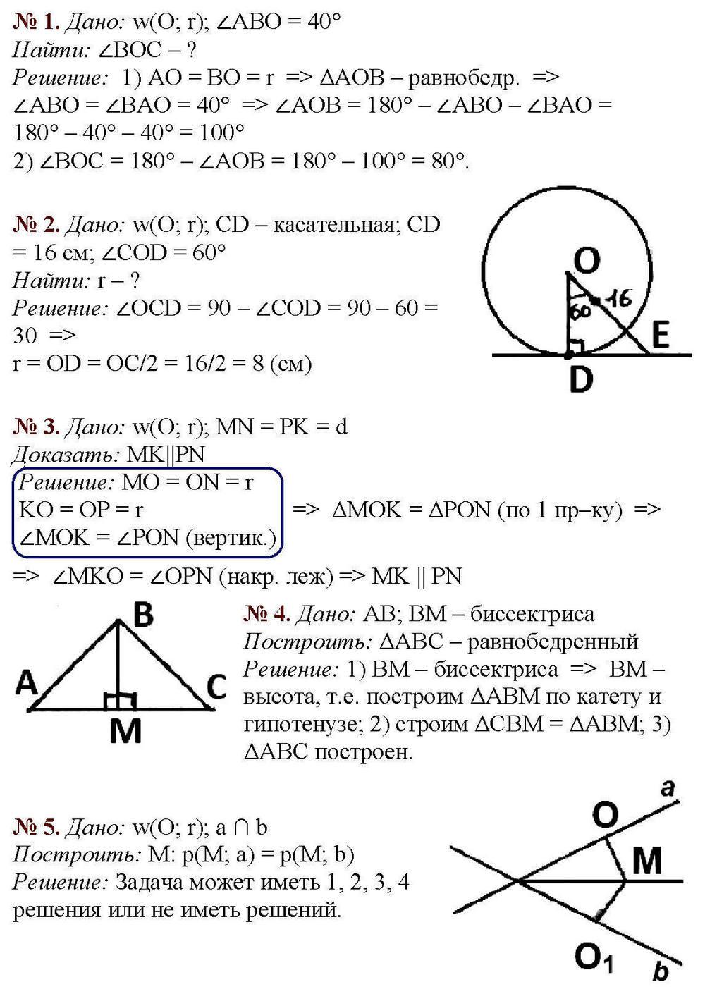 К-4 В-2 Геометрия 7 Мерзляк