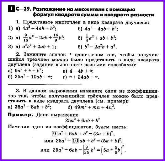 Алгебра 7 Макарычев С-39