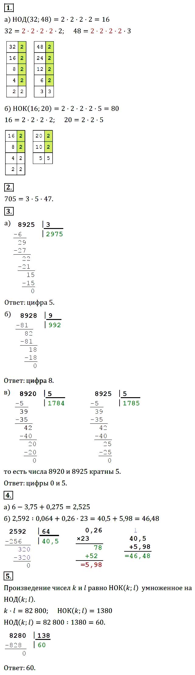 Математика 6 Виленкин КР-01 В4