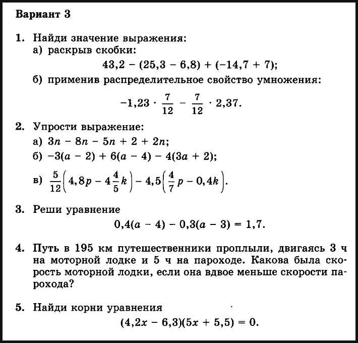 Математика 6 Виленкин КР-12 В3