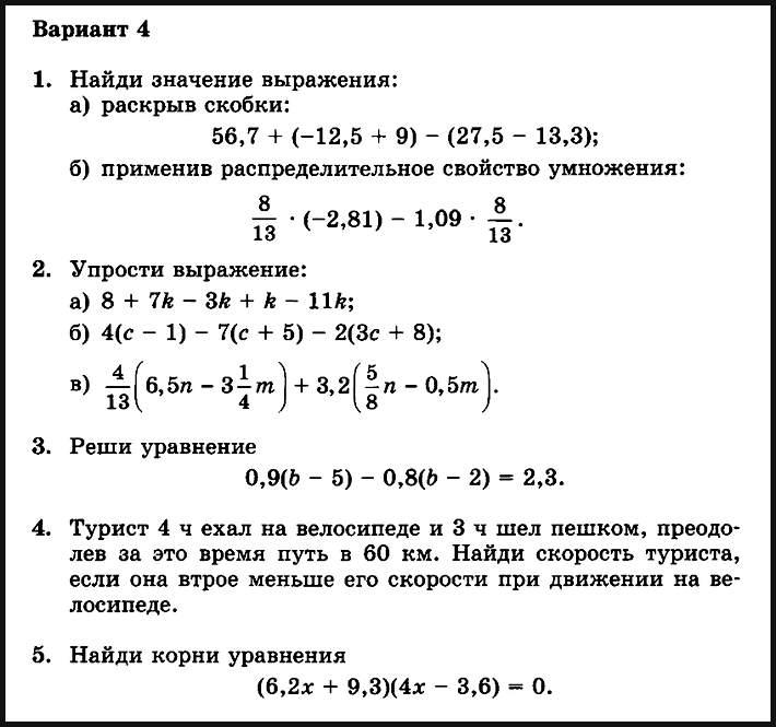 Математика 6 Виленкин КР-12 В4