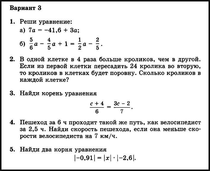 Математика 6 Виленкин КР-13 В3