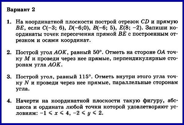 Математика 6 Виленкин КР-14 В2