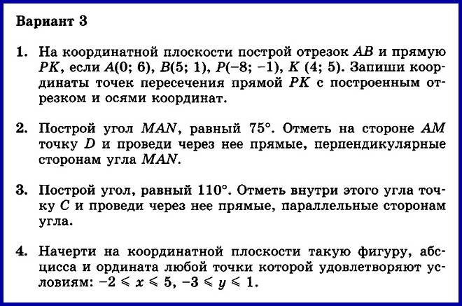 Математика 6 Виленкин КР-14 В3